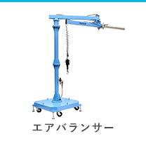 气动平衡器